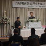 全国脊髄損傷者連合会 前理事長妻屋明さんのお別れの会