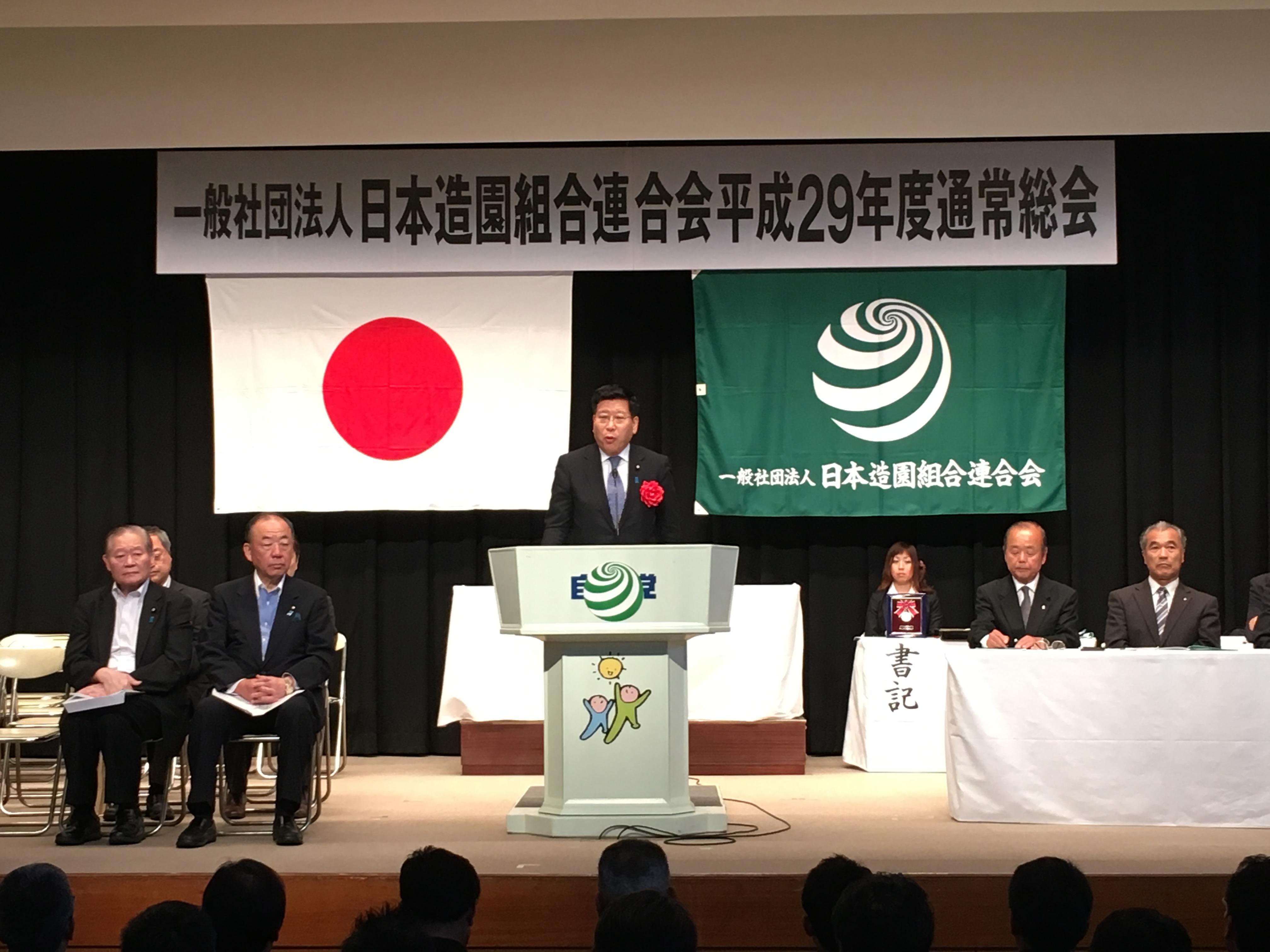 一般社団法人 日本造園組合連合会 平成29年度通常総会   参議院議員 え ...